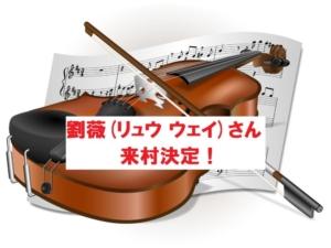 記念コンサート、劉 薇(リュウ・ウェイ)来村決定! 「やまぞえ絆リレー」Vol.12