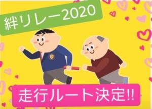 走行ルート発表! 「やまぞえ絆リレー2020」 Vol.4
