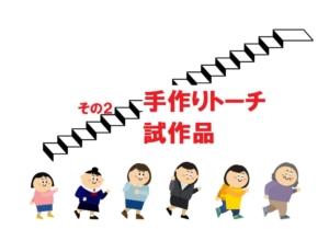 手作りトーチ試作品 「やまぞえ絆リレー」Vol.11