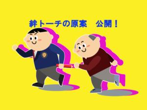 手作りトーチの原案発表! 「やまぞえ絆リレー」Vol.6