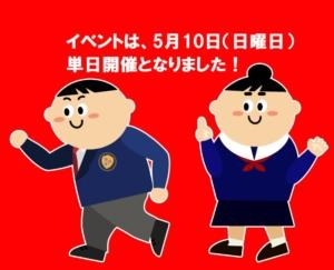 重大発表 日程変更ニュース! 「やまぞえ絆リレー」Vol.7