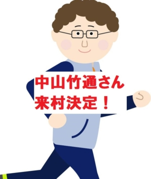 中山竹通さんが来る!