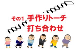 手作りトーチの作り始め譚 「やまぞえ絆リレー」Vol.8