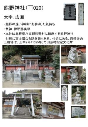 ~巡り巡る農村の社~ 山添村神社巡り㉒ 広瀬 熊野神社~