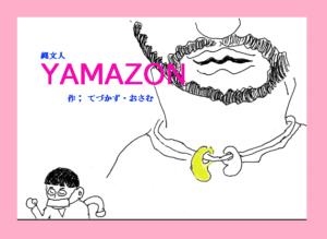 縄文人YAMAZONタイトル画