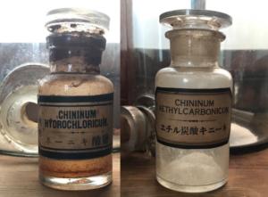 マラリアの特効薬 キニーネの薬品瓶 オールドクリニックの収蔵品⑫